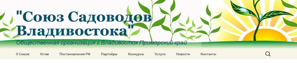 Союз Садоводов Владивостока