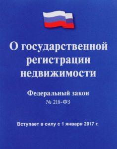 от 13.07.2015 N 218-ФЗ